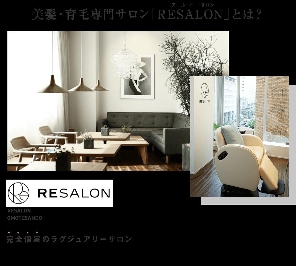 美髪・育毛専門サロン「RESALON」とは?完全個室のラグジュアリーサロン